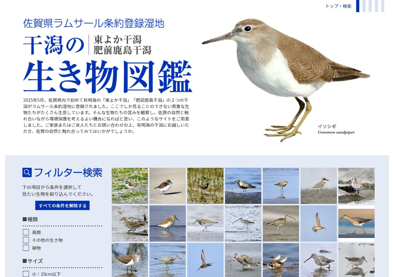 佐賀県 有明海再生・自然環境課様