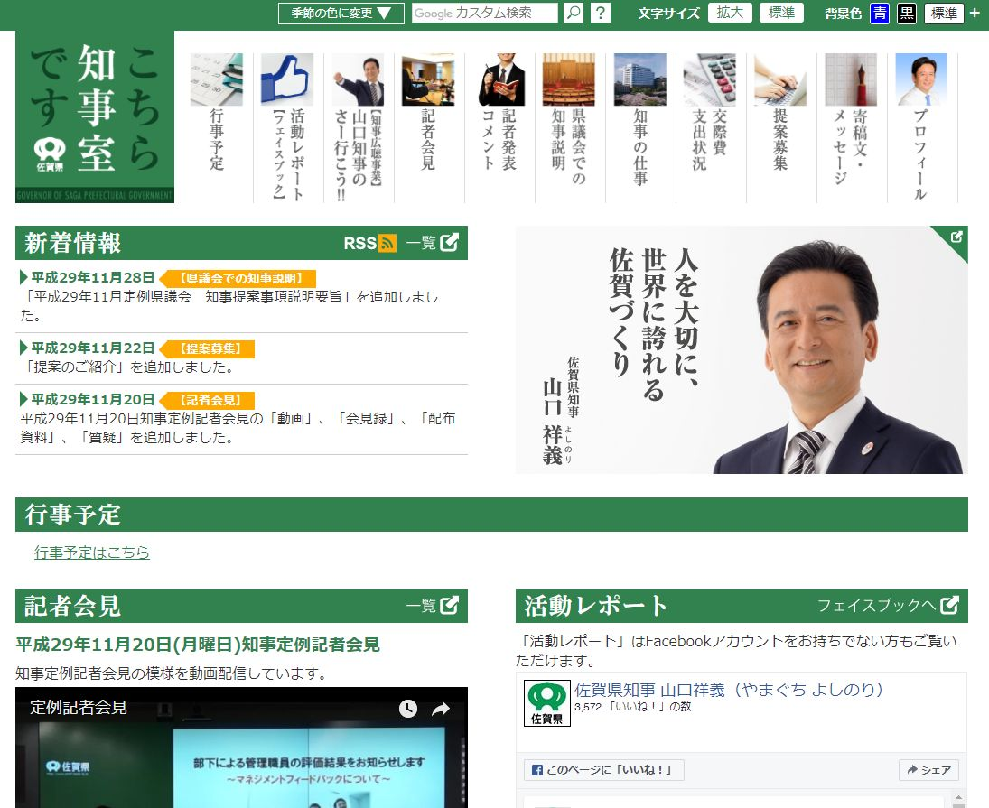 佐賀県知事公式サイト 「こちら知事室です」