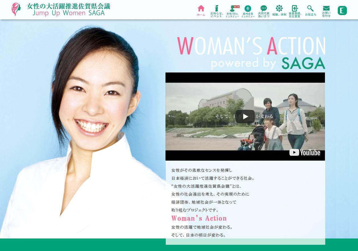 佐賀県 男女参画・女性の活躍推進課様