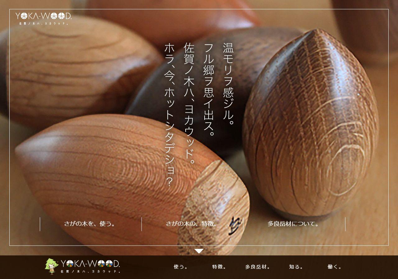 佐賀県 農林水産部 林業課様