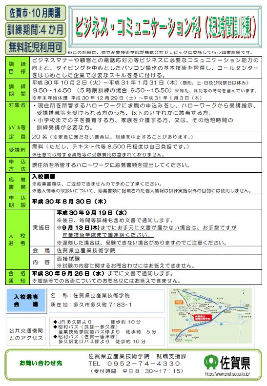 ビジネス・コミュニケーション科(佐賀市・10月開講)