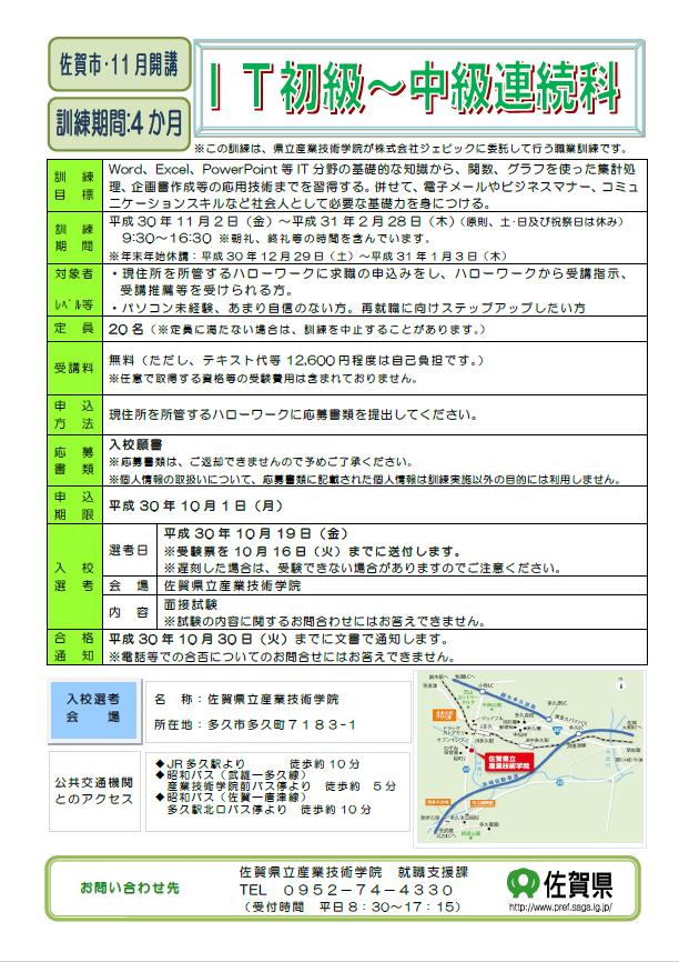 IT初級~中級連続科(11月開始)