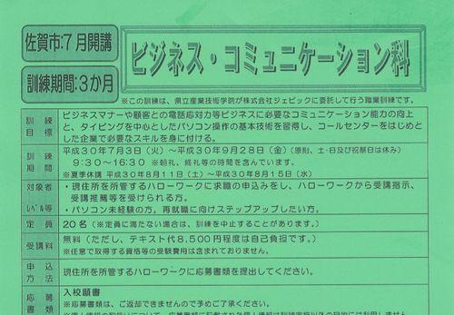 ビジネス・コミュニケーション科(7月開始)