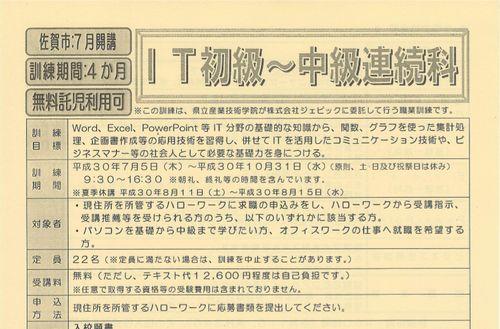 IT初級~中級連続科 託児サービス付き(7月開始)