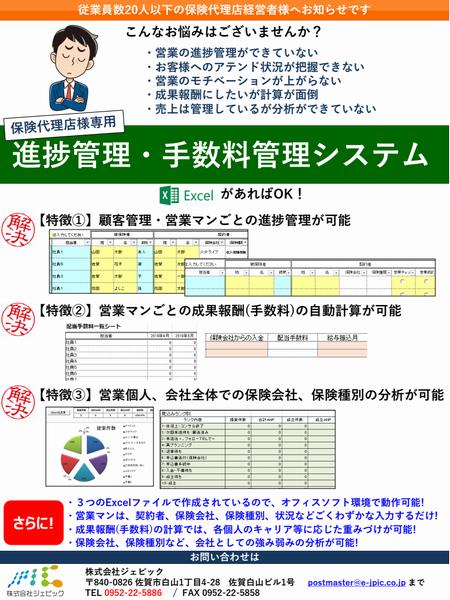 保険代理店様向け「進捗管理・手数料管理システム」