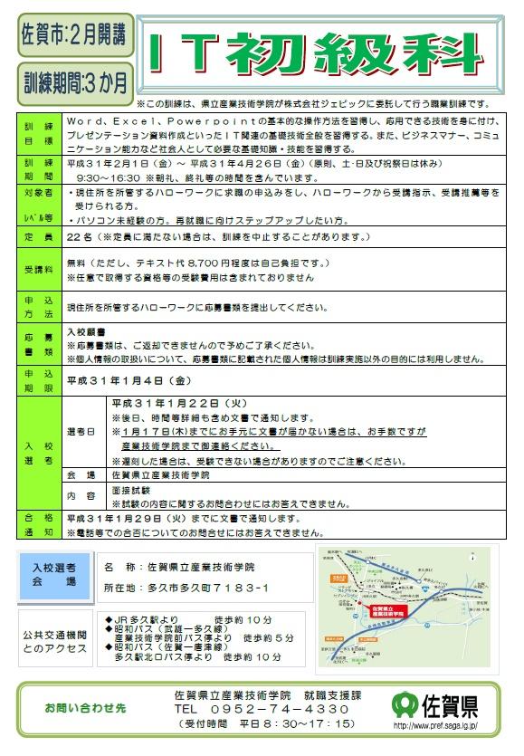IT初級科(佐賀市・2月開講)