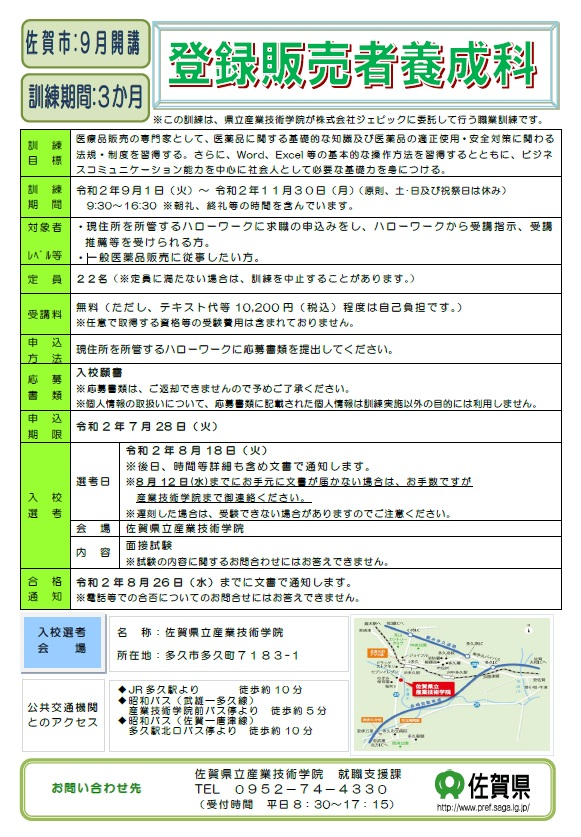 登録販売者養成科(佐賀市・9月開講)