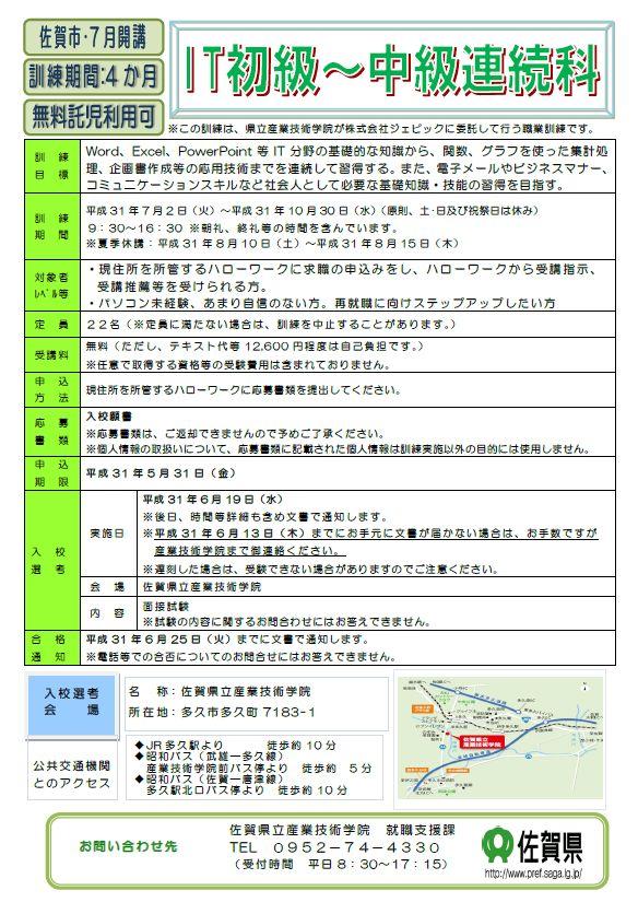 IT初級~中級連続科(7月開始)(託児利用可)