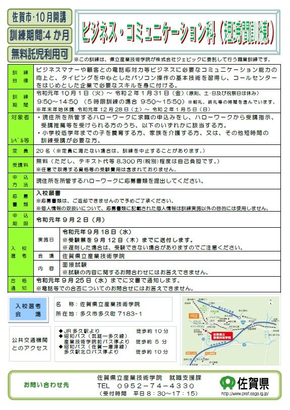 ビジネス・コミュニケーション科(10月開始・短時間・託児利用可)