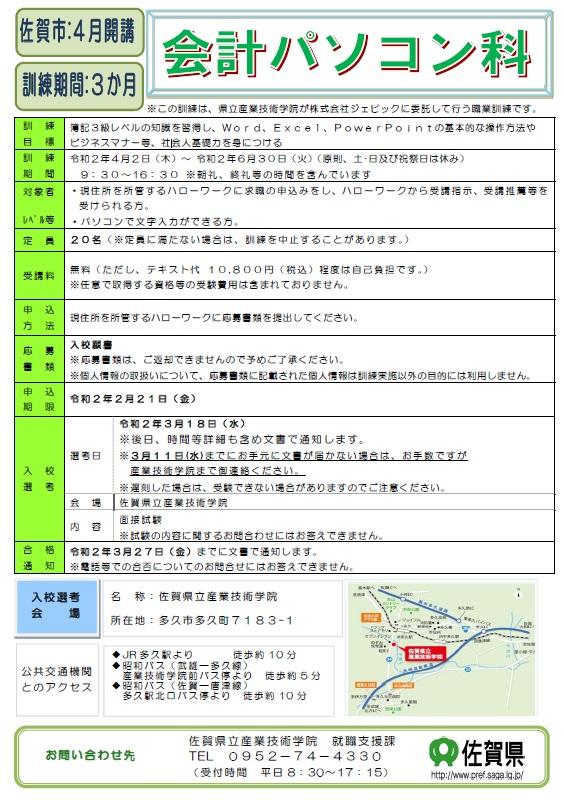 会計パソコン科(4月開始)【募集中】